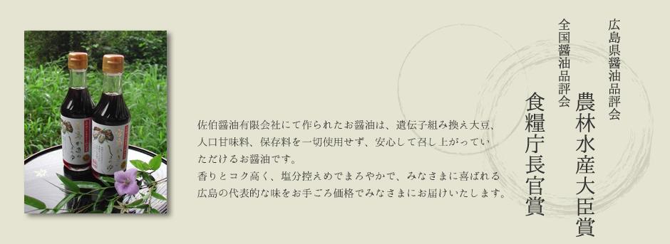 広島県にて最高に厳選された素材を元に醤油を丹精込めて仕込んでおります