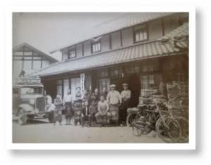 昭和初期の佐伯醤油(当時は阿須賀醤油)